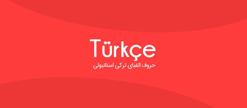 حروف الفبای ترکی استانبولی به فارسی